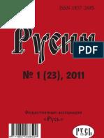 """Исторический журнал """"Русин"""", 1/2011"""