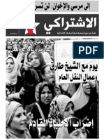 101 جريدة الاشتراكى - عدد