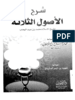 شرح الاصول الثلاثه لشيخ الاسلام محمد بن عبد الوهاب-محمد صالح العثيمين-فهد بن ناصر السليمان