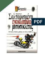 Σαλταρισμένη εγκυκλοπαίδεια μοτοσυκλέτας