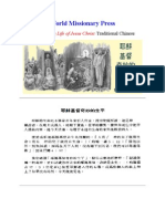 The Amazing Life of Jesus Christ- Traditional Chinese