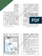 Umrah Adhkar \ Duas In Malayalam - Pocket Guide