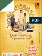 Enlistment Form for CINI Shestha Samaj Bandhu Puja Samman 2012