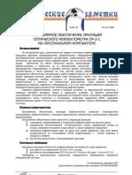 me-04 Программное обеспечение эмуляции оптического рефлектометра ОР-2-1 на персональном компьютере
