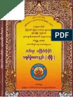 Abhidhamma-ThinJoKoePineThaYokeKhwelZaYarNyee