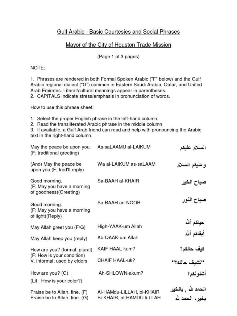 Gulf Arabic Basic Courtesies Social Phrases 120903 Arabic