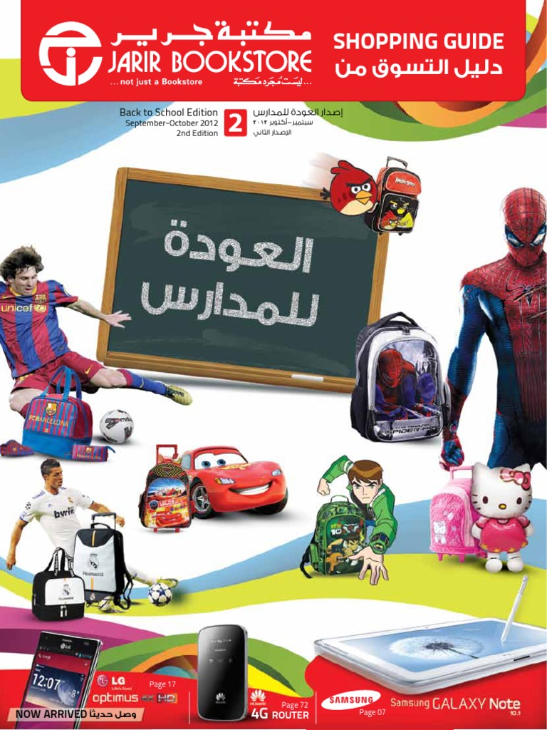 c5b324c68353d Jarir Shopping Guide 2012-09+10 Back to School 2nd Edition