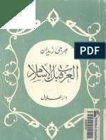 العرب قبل الإسلام - جرجي زيدان
