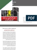 دليل المدافعين عن قضايا المجتمع المدني