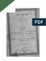 Ahlâk-ı Hâmide. Mehmed Said