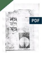 mantra tantra yantra vigyan ......july 81