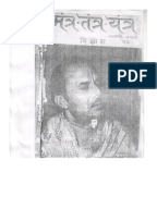 Uddamareshvara tantra