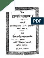 BRAHAT STOTRA RATNAKAR sanskrit