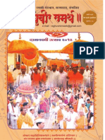 Raghuveer Samarth Masik March 2012.pdf