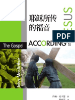 耶穌所傳的福音_簡體試讀本