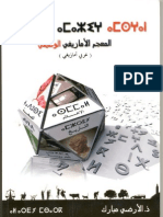 Amawal Amazigh Amsghan - المعجم الامازيغي الوظيفي - عربي أمازيغي