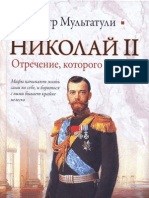 Мультатули - Николай II (Москва, 2010)
