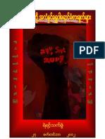 5th Anniversary of 2007 Saffron Revolution (Ye Yint Thet Zwe)