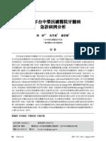 2009中榮牙髓病急診分析