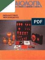 Αρχαιολογία 038
