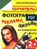 Фотография, реклама, дизайн на компьютере. Самоучитель