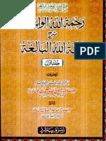 Rahmat Tullah Hil Wasiah Vol 1