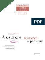 Зенько А.П. и др. (ред.) - Народы России. Атлас культур и религий [2008, PDF, RUS]