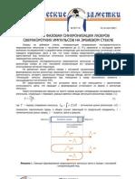 oep-01 Активная фазовая синхронизация лазеров сверхкоротких импульсов на эрбиевом стекле