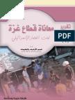 معاناة قطاع غزة