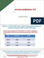 Презентация Омельчук Т. 28.09