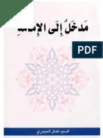 مدخل إلى الإمامة / المرجع الديني السيد كمال الحيدري