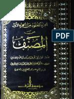 Al Juz-ul-Mafqood Min Juz Al awal Man Al Musannaf by - Lil Hafiz Al Kabeer Abi Bakar Abdul Razaq