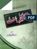 Aqaid-e-Ahl-e-Sunnat by - Alama Munawar Hussain Usmani