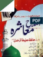 Islahi Muashera by - Abou Almadni Hafiz Muhammad Hafeez-ul- Rehman