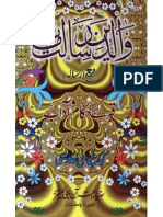 Qabr ky ahkam-o-Adab by - Kokb Norani