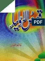 Qissas-ul-Aolia by - Alama Alam Faqri