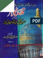 Qlayaid-ul-Jawahar(Hazrat Shaikh Abdul Qadir jilani) by - Alama Muhammad Bin Yahyia Tazfi