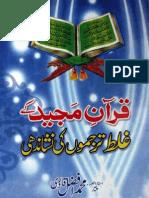 quran Majeed k Galt Tarjmon ki Nashandhi by - Peer Muhammad Afzal qadri