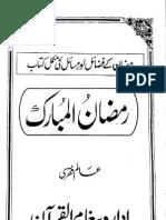 Ramzan-ul-Mubarik by - Alama Alam Faqri