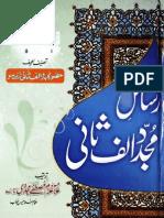 Rasail Majaddad Alif Sani by - Alama Ghulam Mustafa Majaddi
