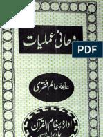 Rohani Amliyat by - Alama Alam Faqri