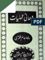 Durood Akseer E Azam Pdf