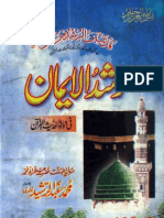 Roshed-ul-Eman by - Allama Abu Muhmmad Abdull Alrashed