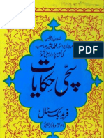 Sachi Hakayat 3 by - Molana Muhammad Basheer