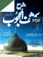 Sharah Kashaf-ul-Majoob(urdu) by - Hzrat Saeed Ali Bin Usman Al Hajwairi