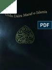 Urdu Daira Marf-e-Islamia 3 by - Danish Gah-e-Punjab