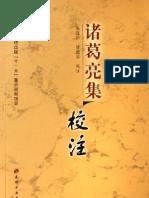 Zhuge Liang Ji