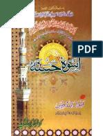 Aswa-e-Husna by - Anwar Allah Tayyabi