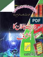 Wahabiat Ke Batlan Ka Inkshaf by - Muhammad Kashif Iqbal