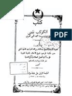 الكوكب المضى فى زيارة سيدنا محمد النبى العربى - عبد القادر بن محمد